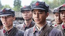 十送红军 第11集