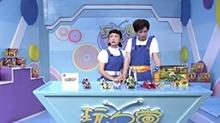 玩名堂20160721期:伟易达变形恐龙四代战神系列