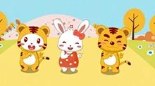 兔小贝儿歌 第131集 两只老虎(新)