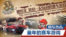 【易车热点】那些年一起玩过的赛车游戏