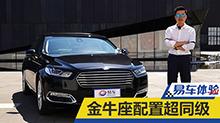 【易车体验】吴佩赞金牛座丰富配置超同级