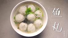 【觅食迹】潮汕丸子之三代单传的鱼丸