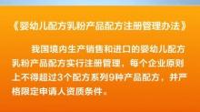 """奶粉注册制:""""史上最严奶粉新政""""出台"""