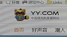 """新一批网站涉""""黄""""被查:传淫秽低俗表演 只为分""""打赏"""""""