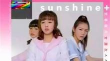 Sunshine登陆日本发展 外国人竟是这样看中国娱乐圈的