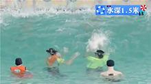 人造海浪池有什么危险?