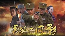 《黑狐之风影》今晚全国首播 决战湘西舍命一搏