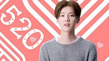 520特辑:完美男友炼成记 鹿晗杨洋等你线上约会