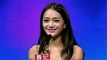 """我们约会吧20131001期:男嘉宾约会舞台寻""""程又青"""""""