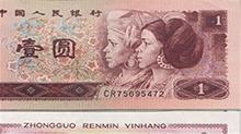 我是冒险王20110818期:寻找人民币上的女孩