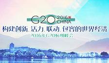 G20杭州峰会9月4日至5日举行