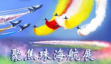 聚焦第11届中国国际航展