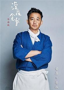 """来黄磊的《深夜食堂》喝""""鸡汤"""" 客串明星堪比《建国大业》"""