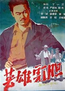英雄虎胆(1958)