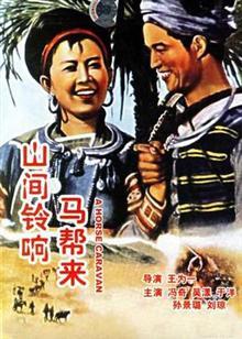 山间铃响马帮来(1954)