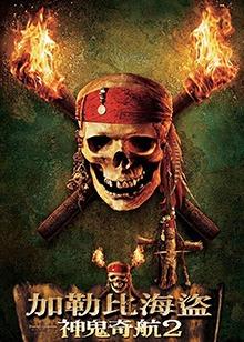 加勒比海盗2-最新免费电影