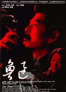 鲁迅[2005]