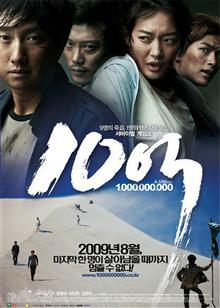 十亿韩元在线观看
