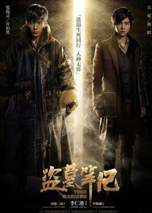 盗墓笔记(2016)