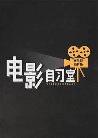 电影自习室海报剧照