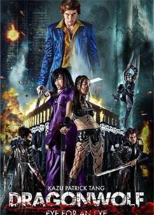 龙狼血战(2013)
