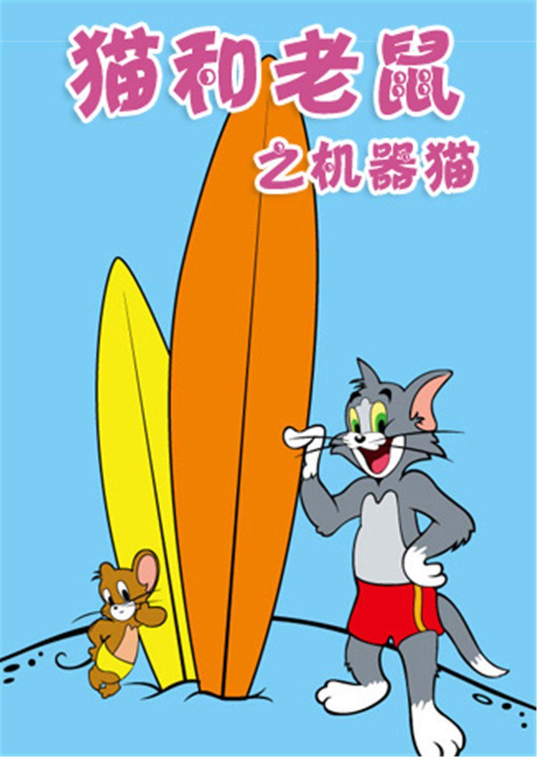 猫和老鼠之机器猫