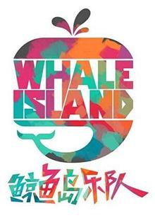 鲸鱼岛乐队 动漫音乐