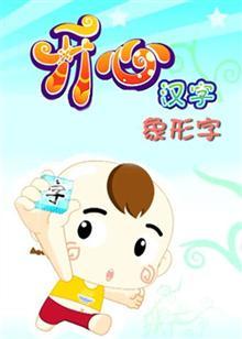 開心漢字(象形字)