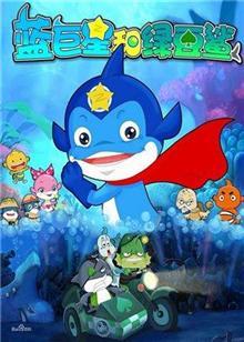 藍巨星與綠豆鯊'','7