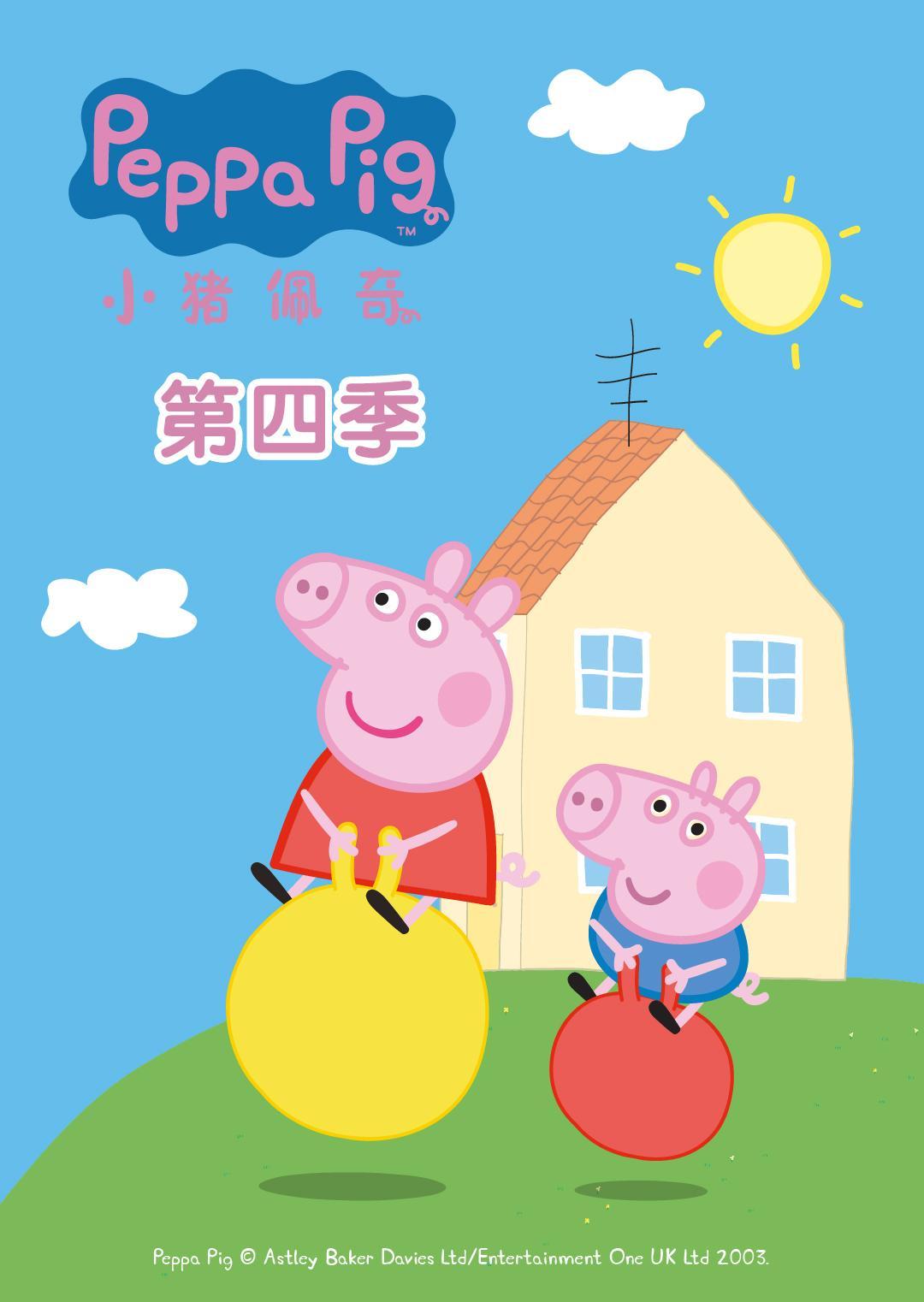 小猪佩奇 第四季