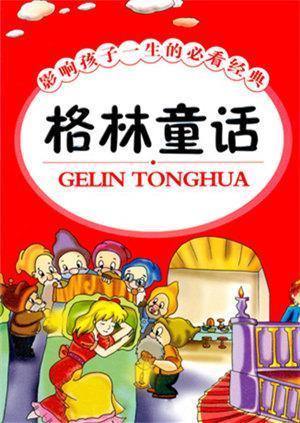 亿唐格林童话故事海报