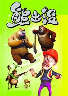 《<B>熊</B><B>出没</B><B>之</B><B>夏日</B><B>连连</B><B>看</B>》熊大熊二与光头强握手言和?