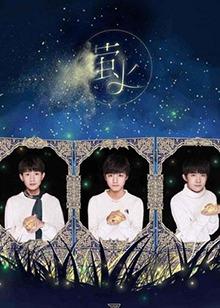 2016-<B>2017</B><B>湖南</B><B>卫视</B><B>跨年</B><B>演唱会</B>精选!TFBOYS新歌《萤火》献首唱