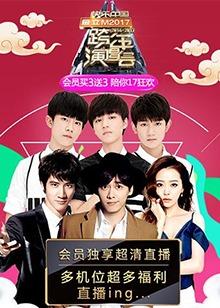 2017湖南卫视跨年演唱会后台连连看