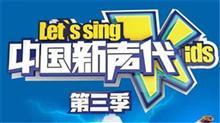 中国新声代 第三季