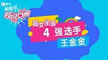 超级女声全国4强选手:王金金