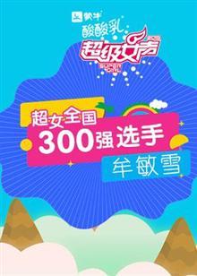 超级女声全国300强选手:牟敏雪