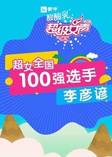 超级女声全国100强选手:李彦谚