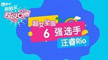 超级女声全国6强选手:汪睿Rio