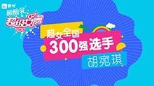超级女声全国300强选手:胡宛琪