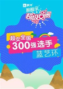超级女声全国300强选手:蓝艺环
