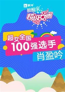 超级女声全国100强选手:肖盈吟