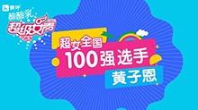 超级女声全国100强选手:黄子恩