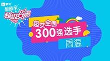 超级女声全国300强选手:周温