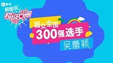 超级女声全国300强选手:吴蕾颖
