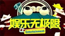 娱乐无极限2009在线观看