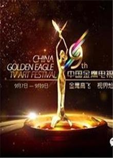 第五届中国金鹰电视艺术节