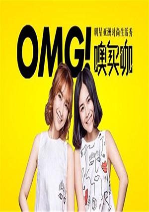 OMG玩美咖 2017_高清视频在线观看_芒果TV
