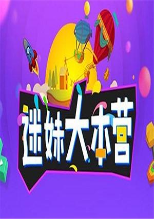 迷妹大本营 2017_高清视频在线观看_芒果TV