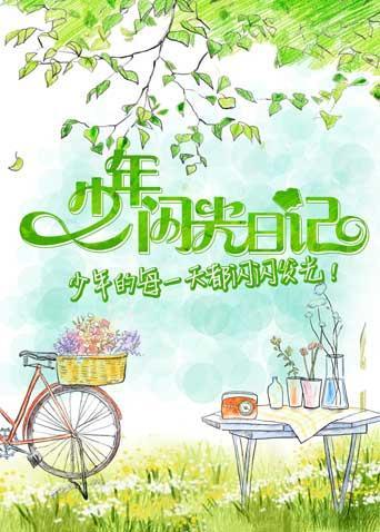 《少年闪光日记》第四十三期:金牌销售赵丽颖唯美上线 迷人微笑秒撩林更新